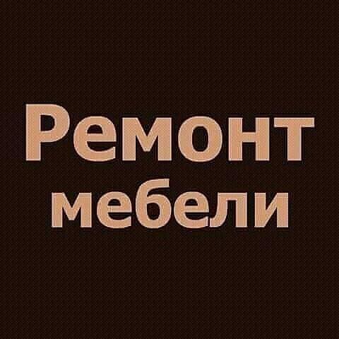 МЕБЕЛЬЩИК.907-99-30-30. Photo 0