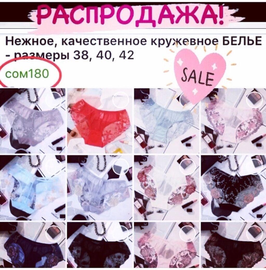 по цене: 180 KGS: РАСПРОДАЖА на последнее кружевное нежное женское #белье #трусики