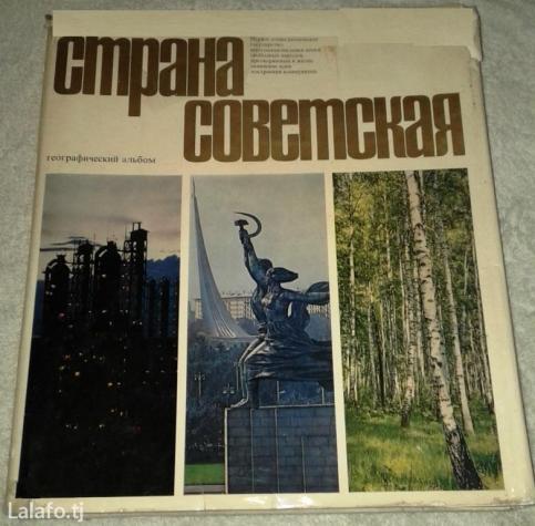 Большой географический фотоальбом Советского Союза. 1970 год