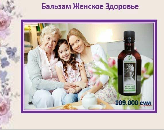Женское Здоровье, бальзам в Душанбе