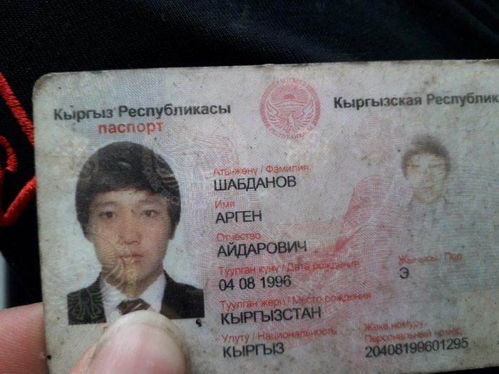 Паспорт в Бишкек