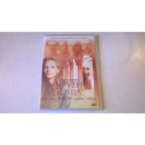 DVD ( 1 ) Η χρυσή κούπα   Σε άριστη κατάσταση