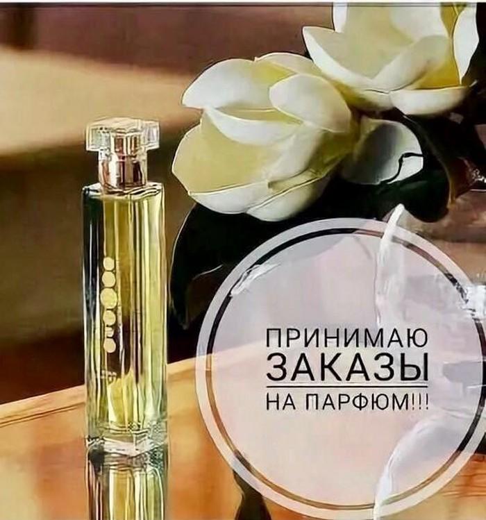 Принимаю заказ на парфюм картинки