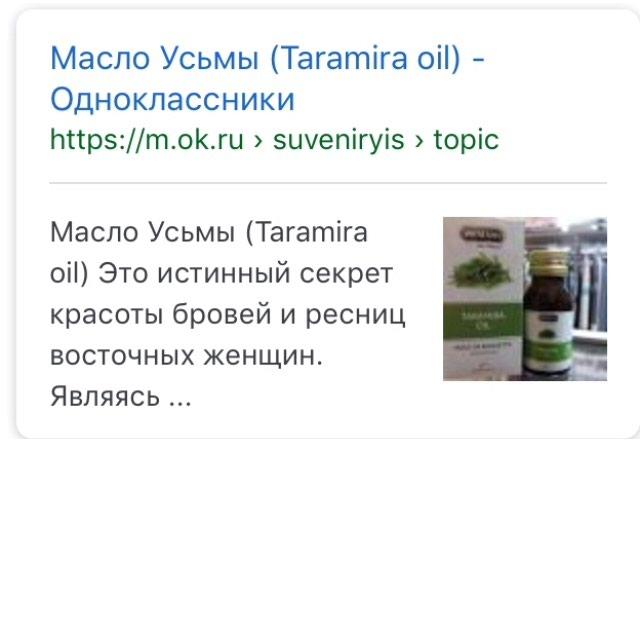 Косметическое масло Taramira от Hemani!для волос и бровей!. Photo 1