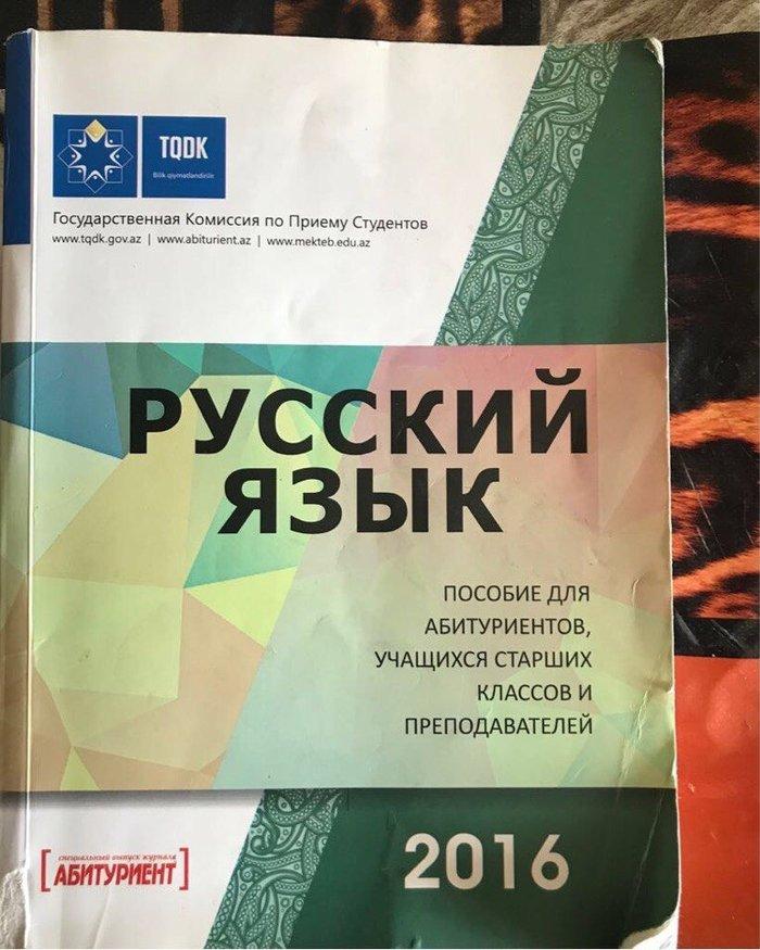Bakı şəhərində Пособие по русскому языку TQDK для