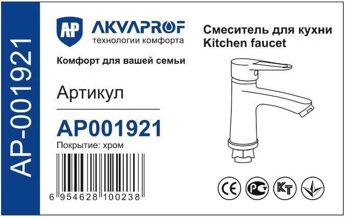 Akvaprof инженерная сантехника только оптом ))))) ватцап + . Photo 8