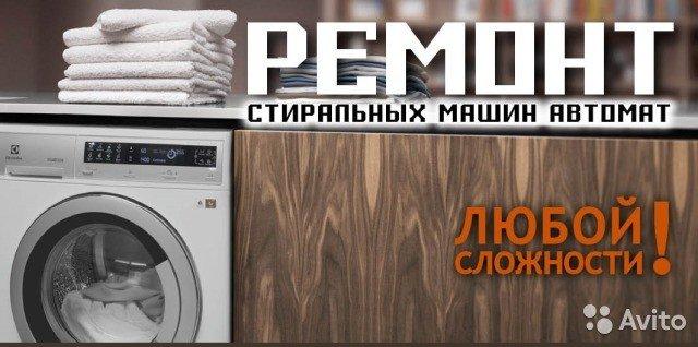 Ремонт стиральных машин автоматов в Душанбе. Photo 0