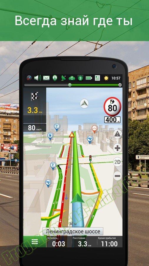 Bakı şəhərində Mobil telefonlara navigator programinin yuklenmesi. Android sistemli