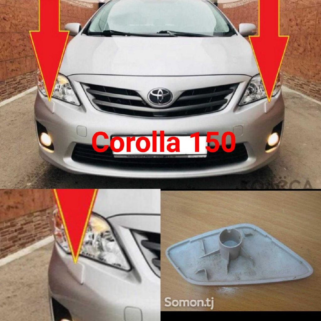 Крышка омывателя фар для Toyota Corolla