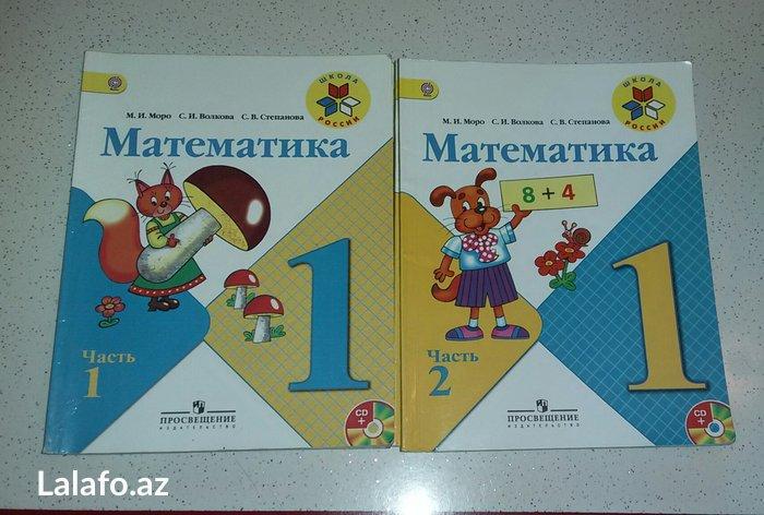 Bakı şəhərində Математика Моро 1 класс, в двух частях