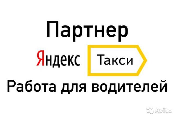 Работа в Яндекс