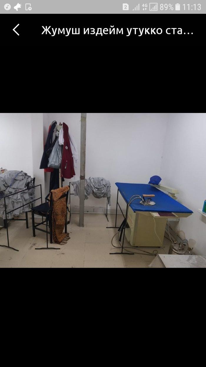 Утюжник ищет работу стажа 5лет в Бишкек