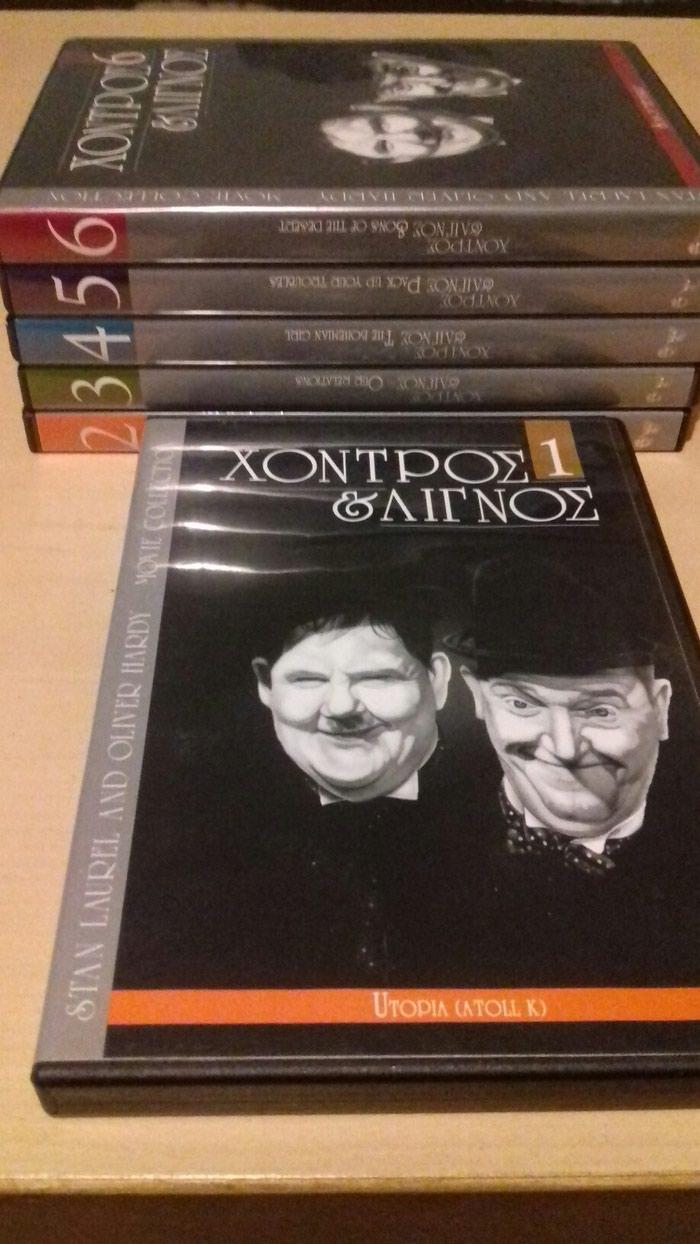 ΧΟΝΤΡΟΣ & ΛΙΓΝΟΣ ΣΕΙΡΑ ΜΕ 6 DVD σε Αθήνα