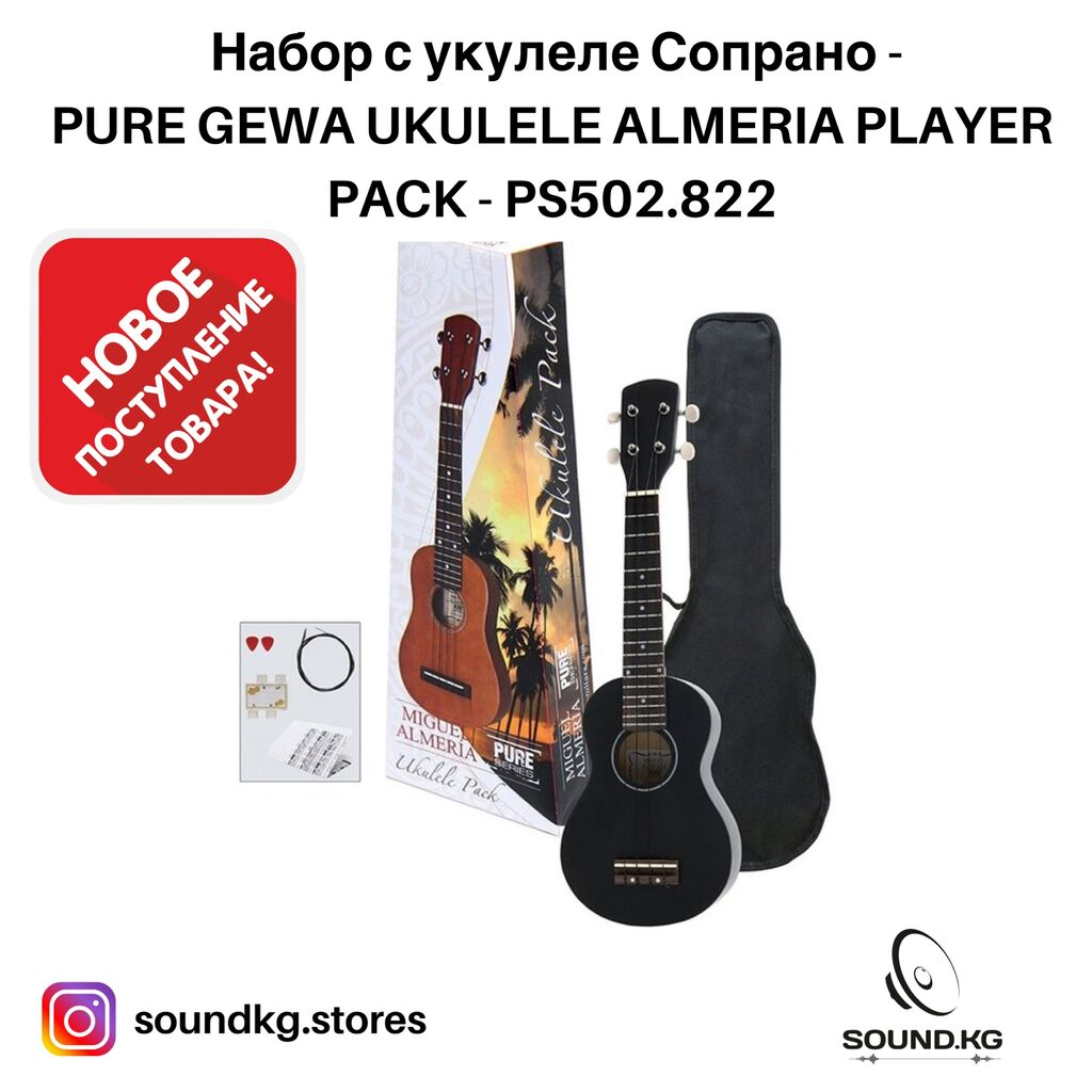 Набор с укулеле Сопрано - PURE GEWA UKULELE ALMERIA PLAYER PACK - PS502