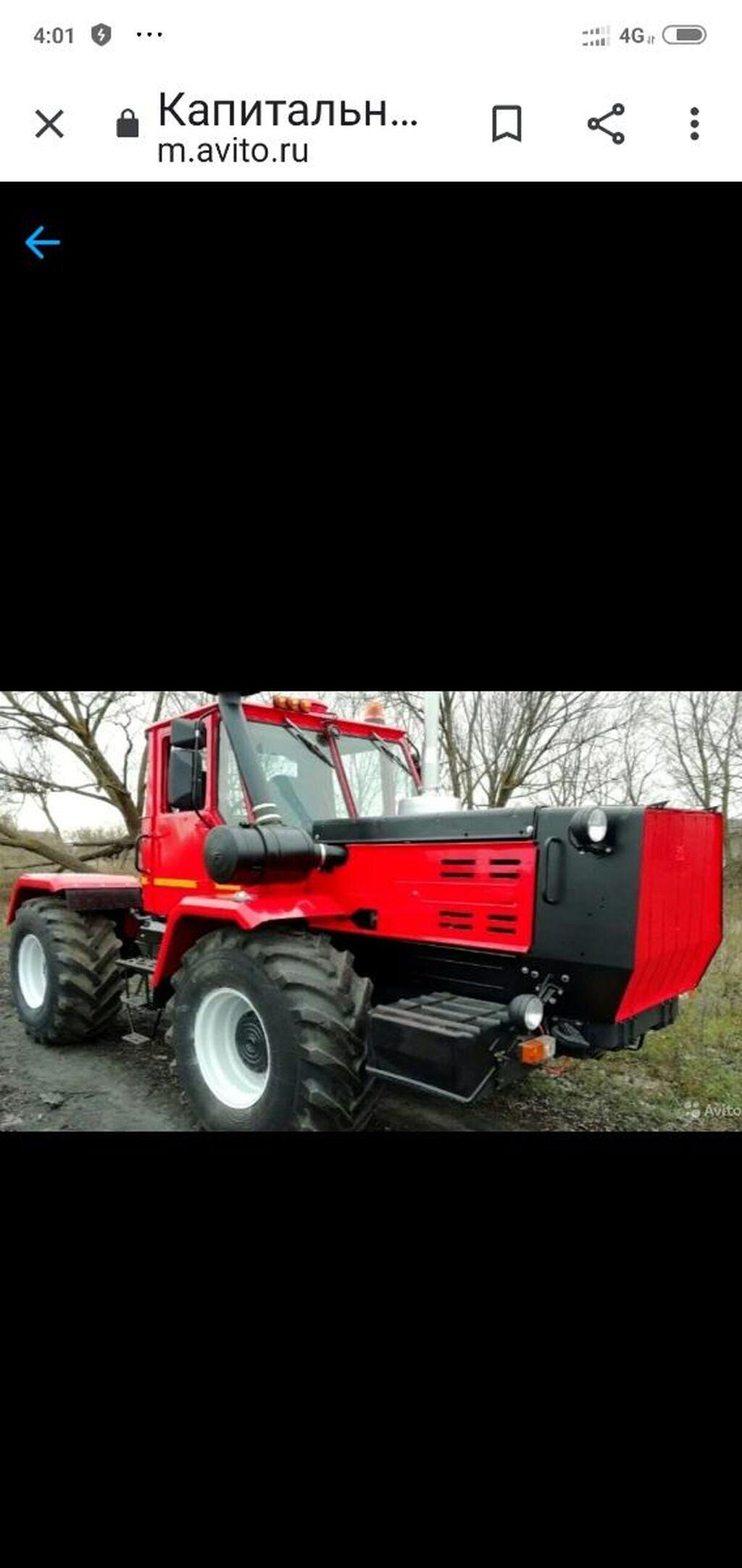 Куплю трактор ХТЗ Т 150 в нерабочем состояние желательно чтоб был только двигатель не исправен!
