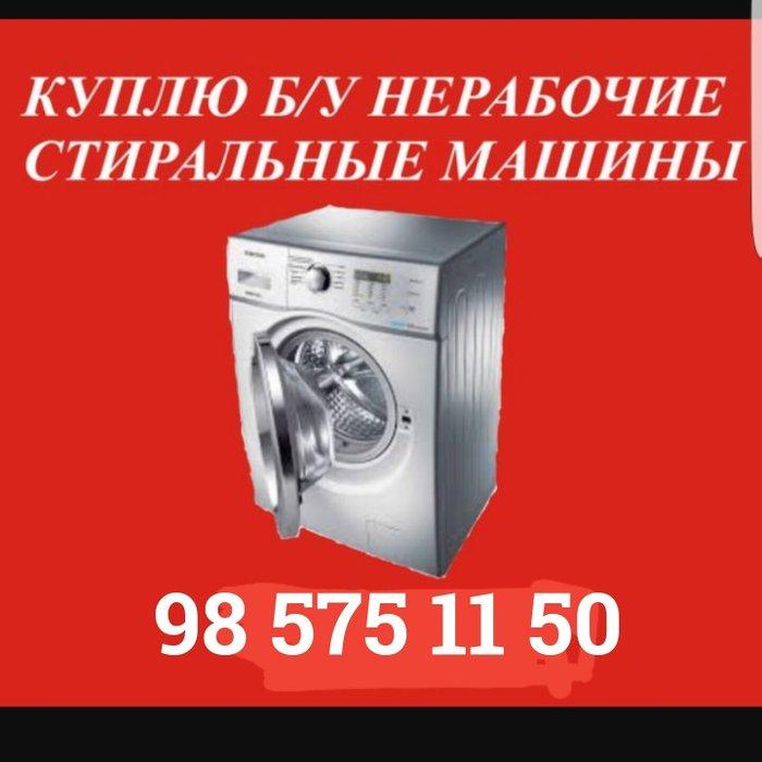 Купить запчасти для стиральных машин в Душанбе