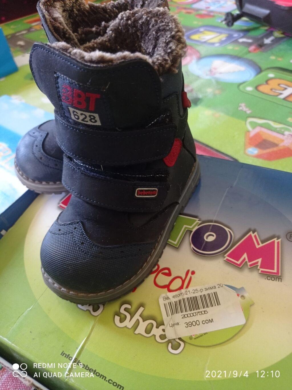 Продаю детские ортопедические ботинки от фирмы BEBETOM состояние на 5   Объявление создано 04 Сентябрь 2021 06:28:38   ДЕТСКАЯ ОБУВЬ: Продаю детские ортопедические ботинки от фирмы BEBETOM состояние на 5