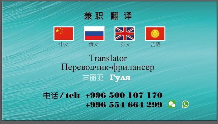 работа фриланс китайский язык