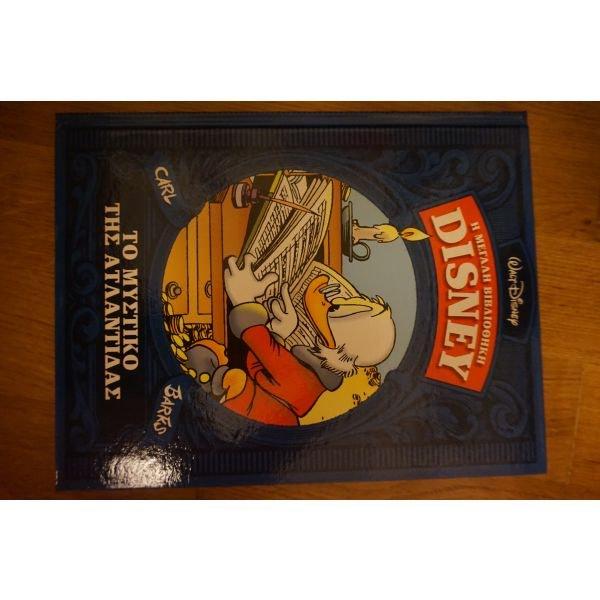 Disney βιβλιο  σε Αθήνα