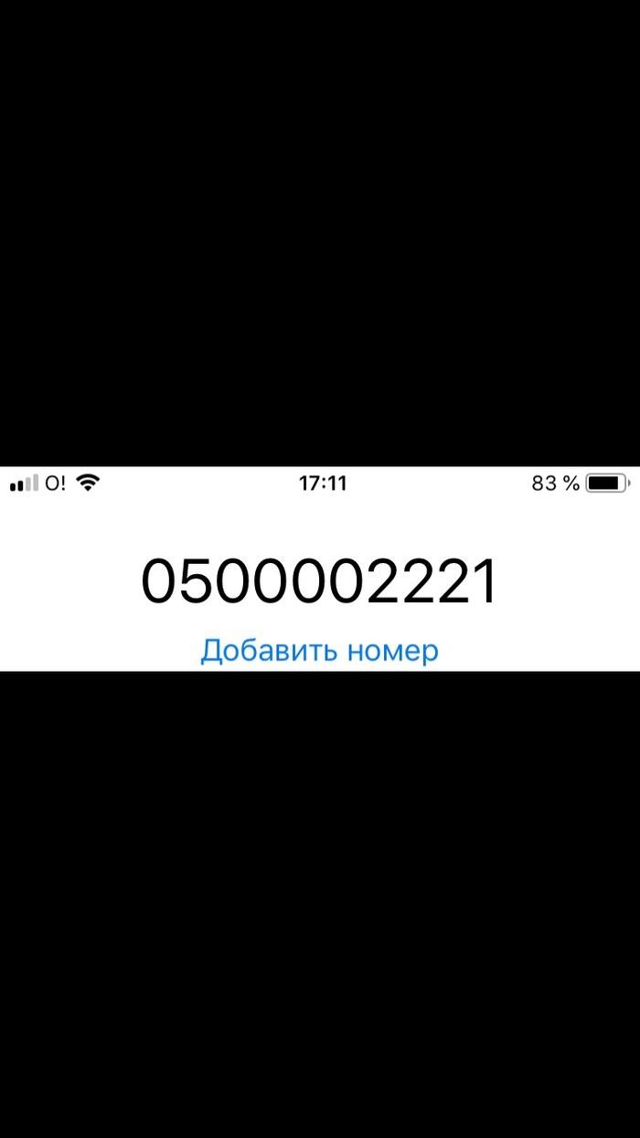 Продаю номер (О!) в Бишкек