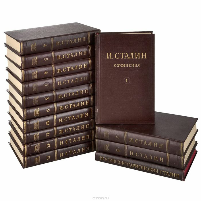 31a7a5777bcd Продажа Собрание сочинений И.В.Сталина 13 томов за 15000 KGS в ...