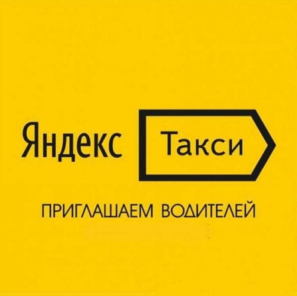 Водитель такси. С личным транспортом. (B). 3 %: Водитель такси. С личным транспортом. (B). 3 %