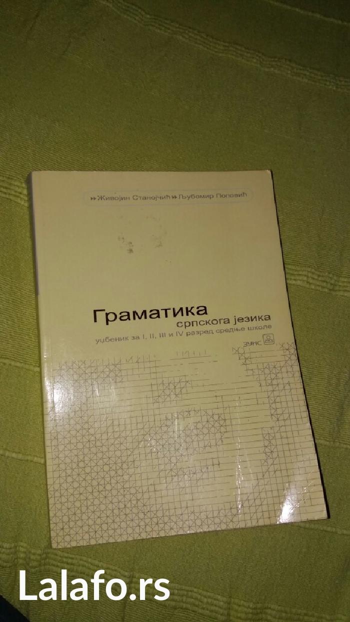 Gramatika za srednju skolu, nekoriscena knjiga - Pozarevac