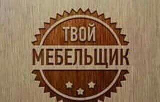 РЕМОНТ МЕБЕЛИ.ТЕЛ:907-99-30-30 в Душанбе