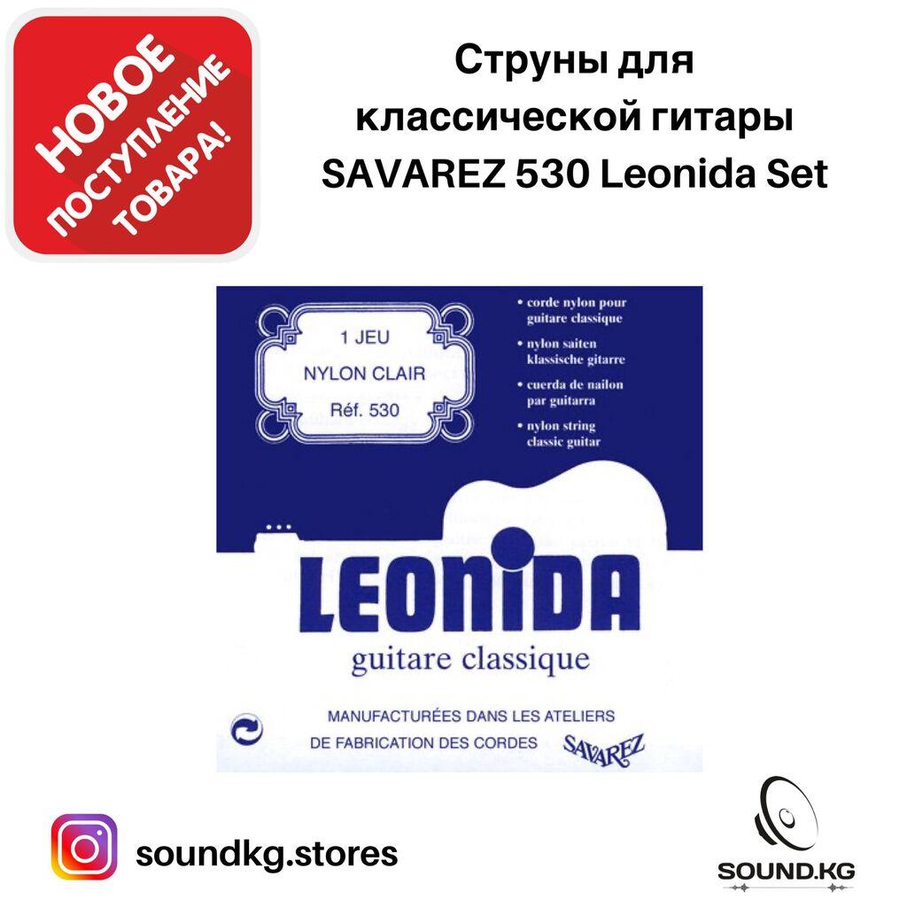 Струны для классической гитары SAVAREZ 530 Leonida Set - в наличии!!!