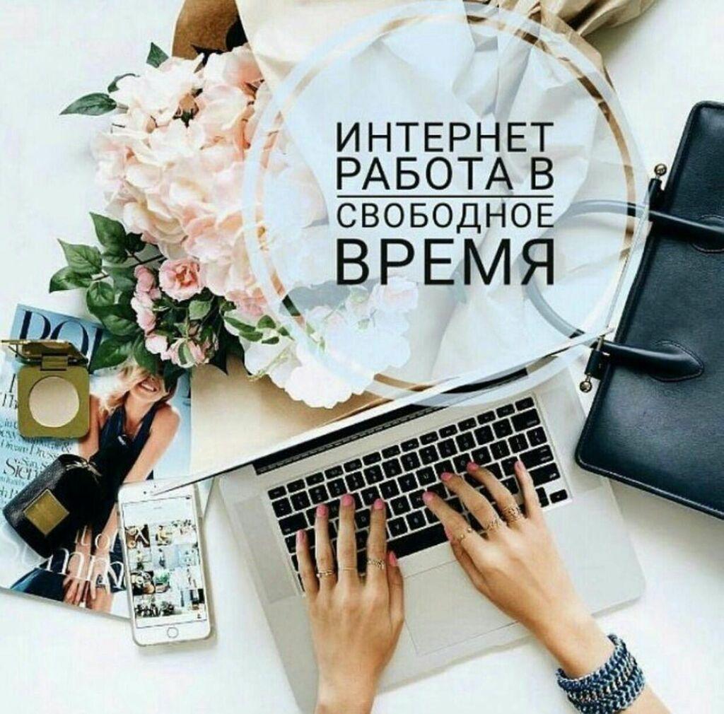 Работа онлай web модель работа для женщин