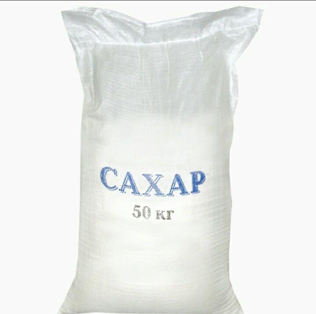 Предлагаем Вам сахар ОПТОМ из России