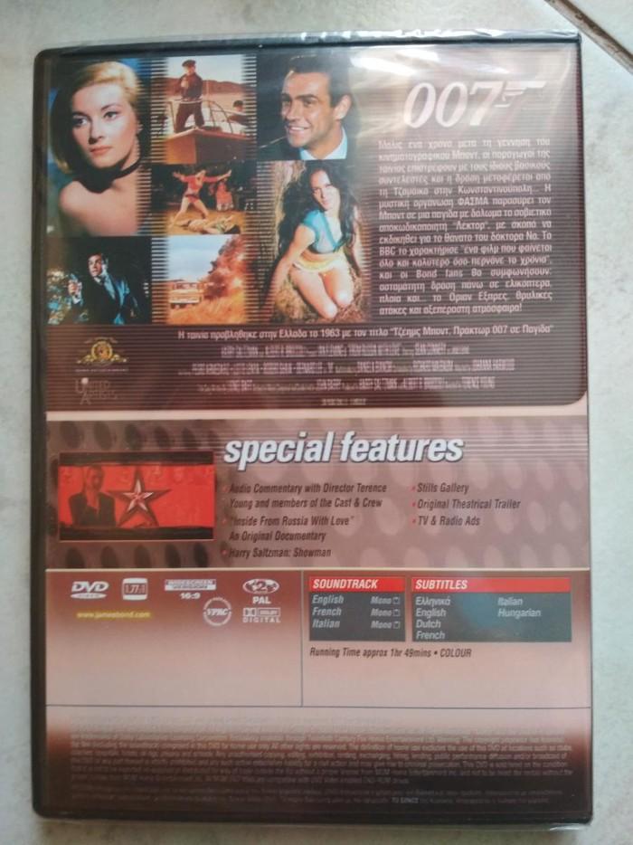 4 DVD συναρπαστικων ταινιων του James Bond Αποστολη σε ολη την Ελλαδα. Photo 4