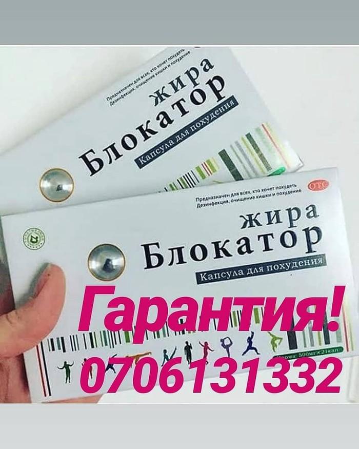 билет для похудения