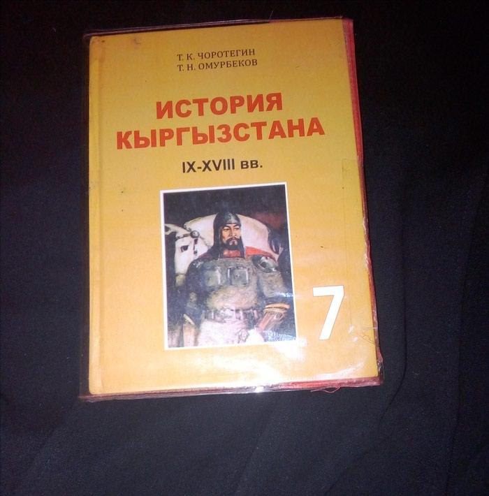 История кыргызстана 7 класс чоротегин