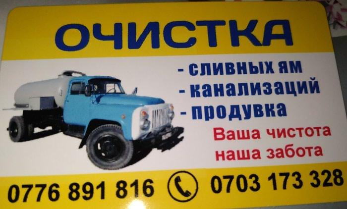 Услуги асенизатор. Photo 0
