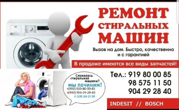 Ремонт и продажа запчастей стиральных машин +992 919 80 00 95. Photo 0