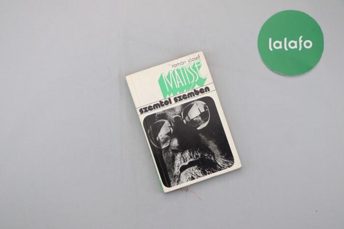 "Книга ""Matisse. Szemtol szemben"" Roman Jozsef    Палітурка: м'яка  Ста: Книга ""Matisse. Szemtol szemben"" Roman Jozsef    Палітурка: м'яка  Ста"
