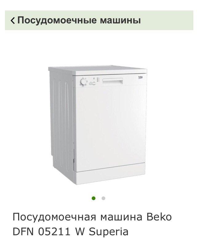 Посудомоечная машина Beko новая в коробке на 12 персон в Бишкек