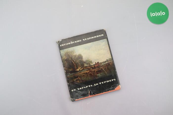 """Книга альбом """"Английские художники. От Хогарта до Тернера""""    Палітурк: Книга альбом """"Английские художники. От Хогарта до Тернера""""    Палітурк"""