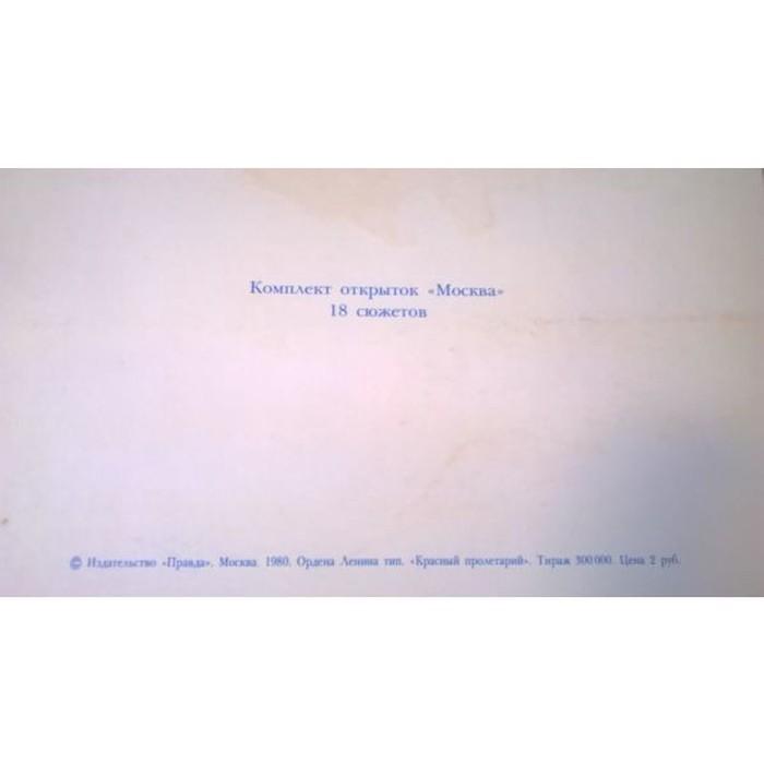 Σετ Καρτ Ποστάλ ( 18 τμχ. ) από Μόσχα του 1980 Σε άριστη κατάσταση. Photo 1