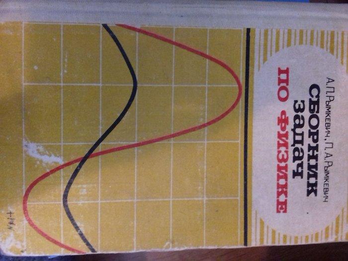 сборник задач по физике рымкевич 1983