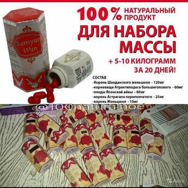 Капсулы для набора веса SAMYAN WAN 100% в Худжанд