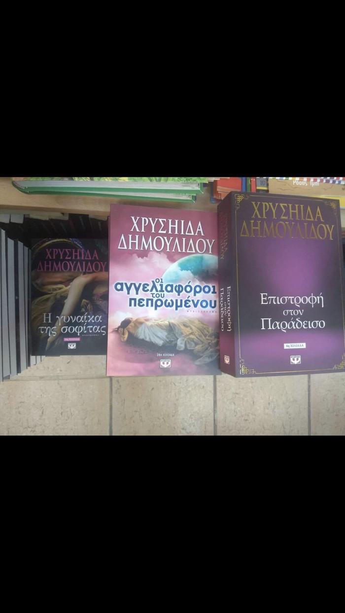 Μη μεταχειρισμενα βιβλια σε διαφορες προσιτες τιμες . Photo 5