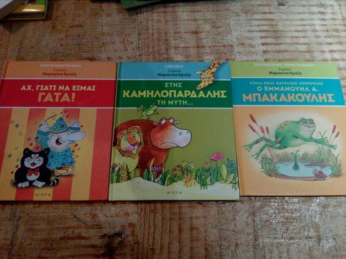 3 βιβλια της Μαριανινας Κριεζη -Στης. Photo 1