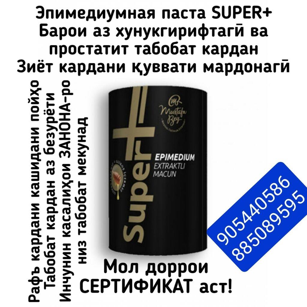 ● Эпимедиумная паста SUPER+ қобилияти кориро зиёд мекунад ва: ● Эпимедиумная паста SUPER+  қобилияти кориро зиёд мекунад ва