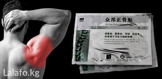 Китайский пластырь от боли в пояснице