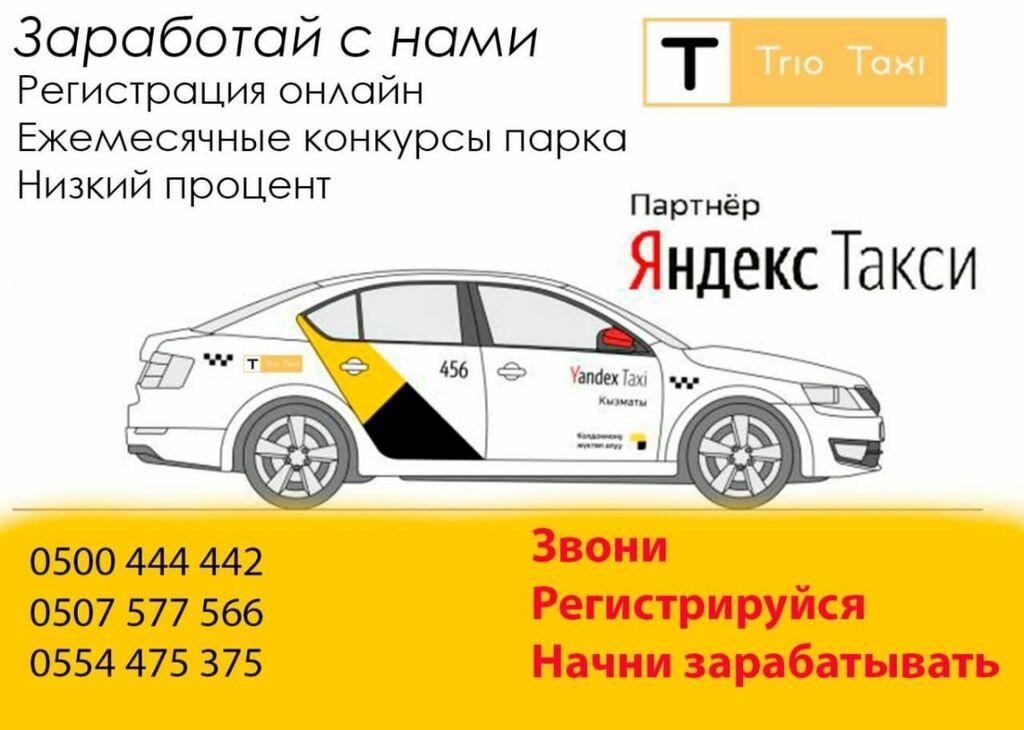 Работа в Яндекс Taxi!Официальный партнер Яндекс такси – «Трио Такси»   Объявление создано 30 Август 2021 08:02:42   ВОДИТЕЛИ ТАКСИ: Работа в Яндекс Taxi!Официальный партнер Яндекс такси – «Трио Такси»