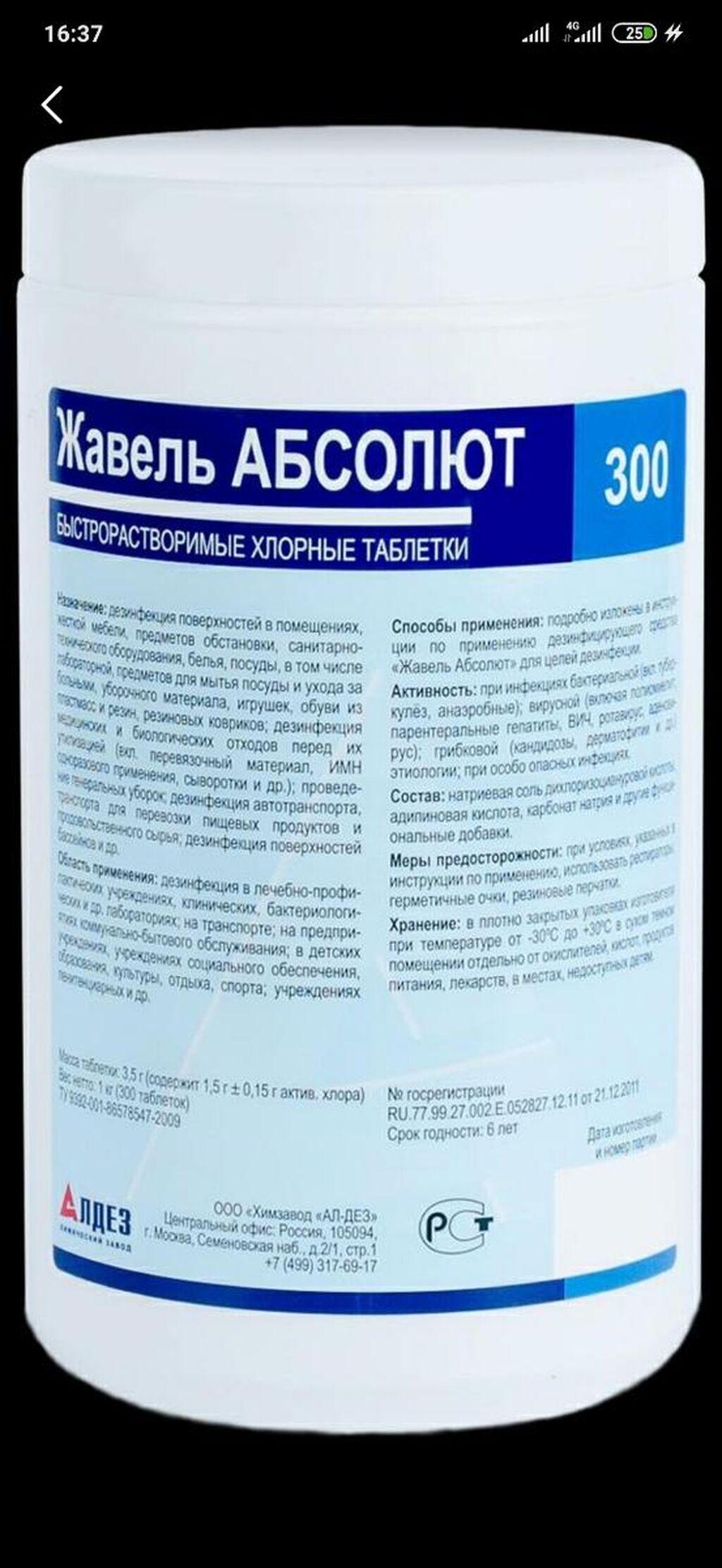 Хлорные таблетки Жавель АБСОЛЮТ 300. Пишите на WhatsApp