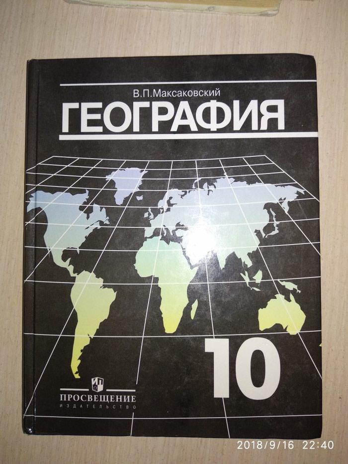 Класс 10 онлайн коберник география гдз