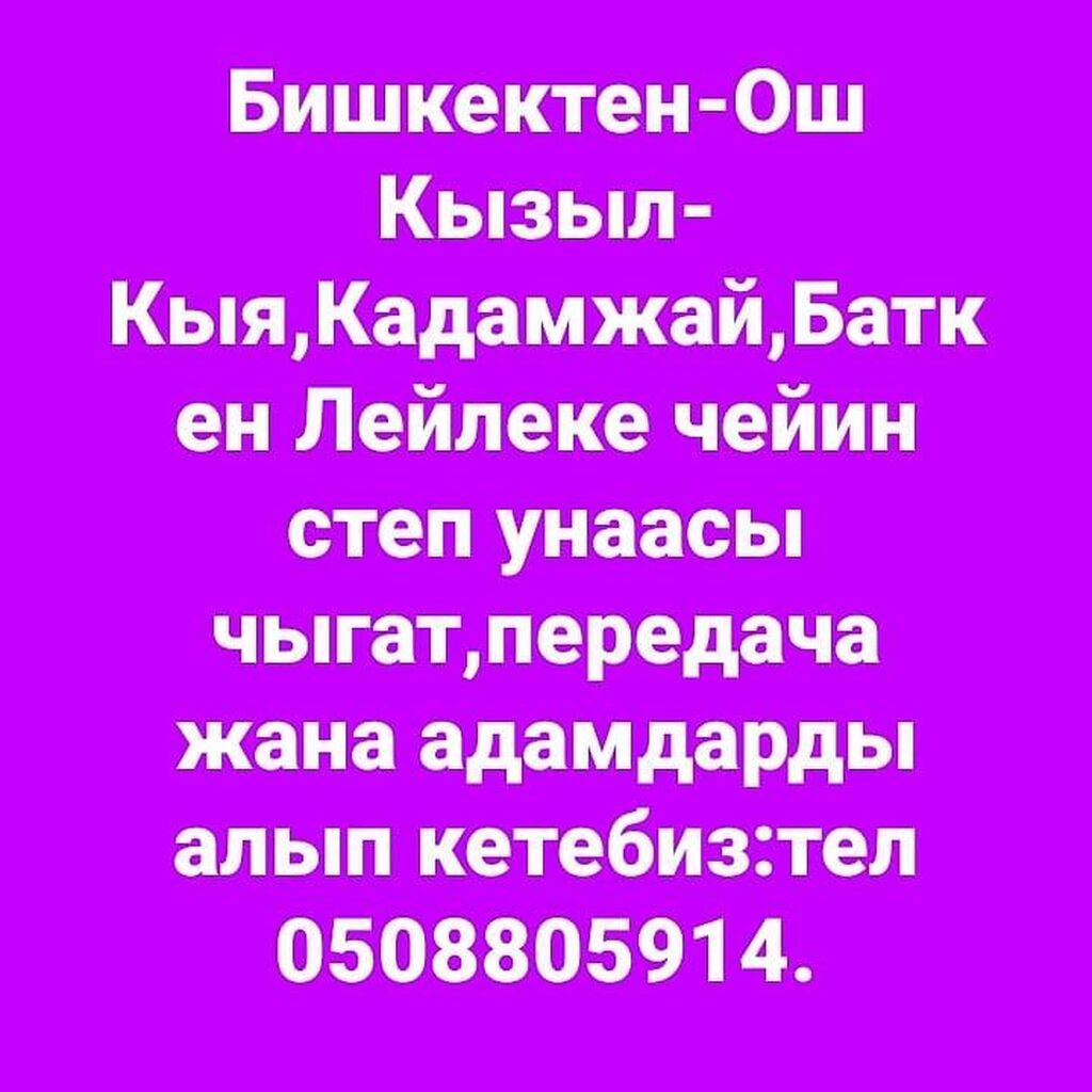 Такси Бишкек Лейлек (Лейлек Бишкек)каттайбыз